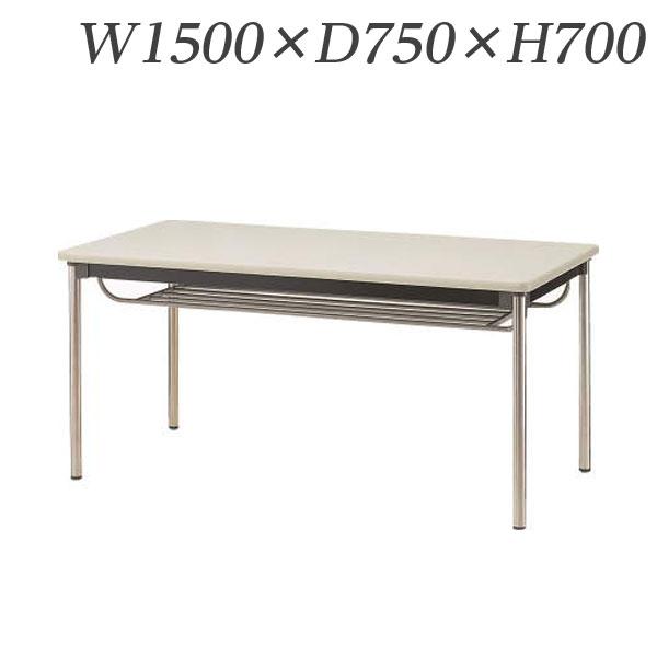 ライオン事務器 ミーティング用テーブル RTタイプ W1500×D750×H700mm ステンレス脚 RT-1575SB 390-74【代引不可】