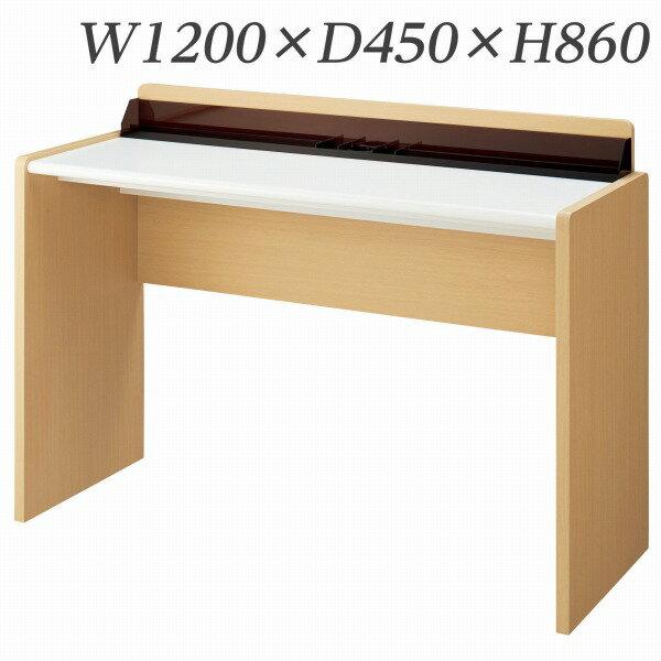 ライオン事務器 記載台 ロータイプ W1200×D450×H860mm MA-L120KD 573-62【代引不可】