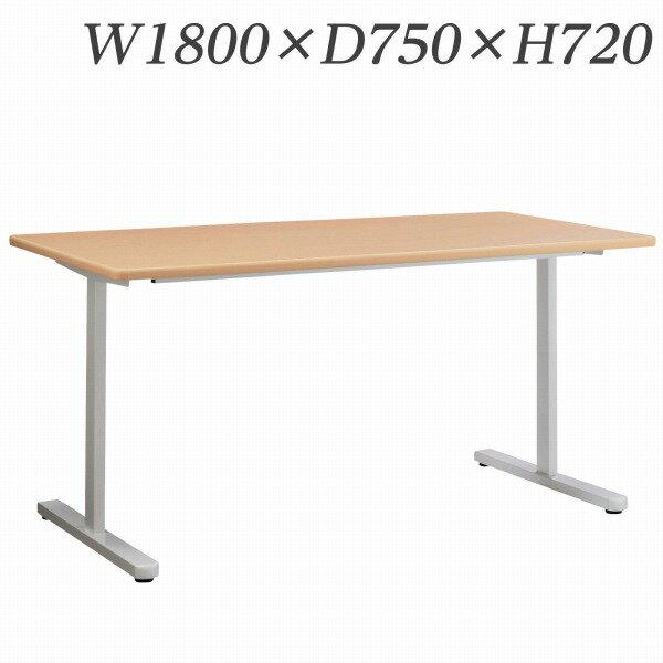 ライオン事務器 ミーティング用テーブル MDLシリーズ W1800×D750×H720mm MDL-1875T【代引不可】