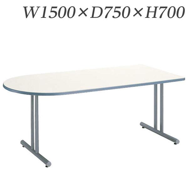 ライオン事務器 ミーティング用テーブル MCタイプ W1500×D750×H700mm MC-1575R【代引不可】
