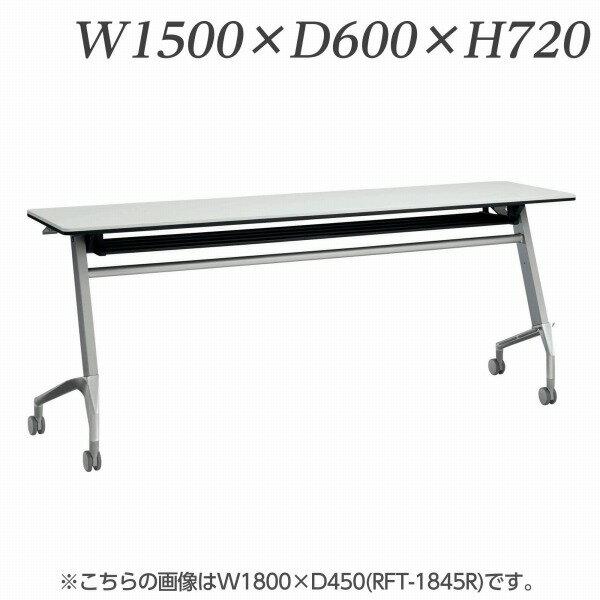 ライオン事務器 デリカフラップテーブル ラフィスト W1500×D600×H720mm RFT-1560R【代引不可】