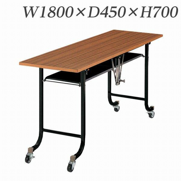 ライオン事務器 デリカテーブル 木縁エッジタイプ W1800×D450×H700mm M-2S【代引不可】