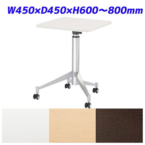ライオン事務器 昇降式サポートテーブル 正方形天板 折りたたみテーブル マイクロセンター W450×D450×H600~800mm MI-S450【代引不可】