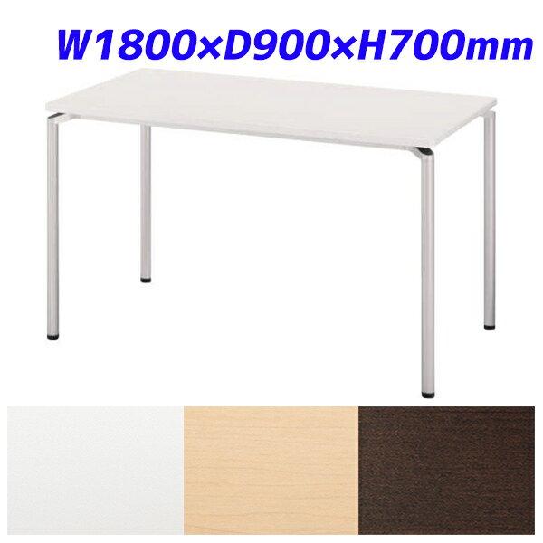 ライオン事務器 ミーティング用テーブル アジャスター脚 カロティア W1800×D900×H700mm CO-189T 400-74【代引不可】