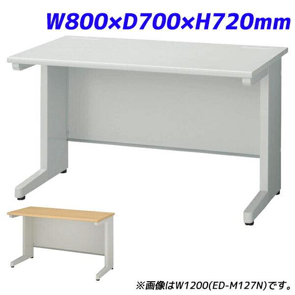 ライオン事務器 平机 ビジネスデスク EDシリーズ H720タイプ W800×D700×H720mm ED-M087N【代引不可】