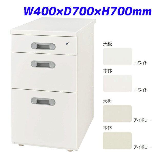ライオン事務器 脇机 LTシリーズ W400×D700×H700mm LT-047E-B【代引不可】