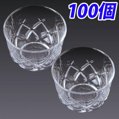 ヤライ冷茶グラス 100個 【送料無料(一部地域除く)】