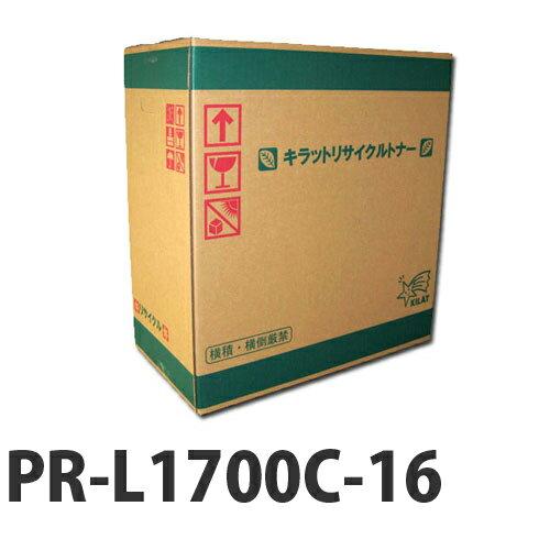 【ポイント10倍】リサイクル PR-L1700C-16 イエロー 即納【代引不可】【送料無料(一部地域除く)】