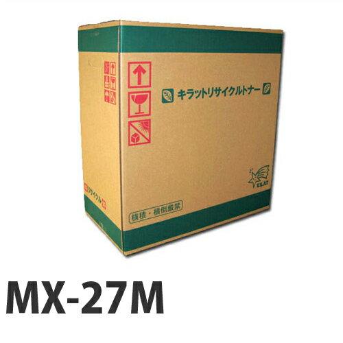 【ポイント10倍】リサイクル SHARP MX-27M マゼンタ 即納 9000枚【送料無料(一部地域除く)】