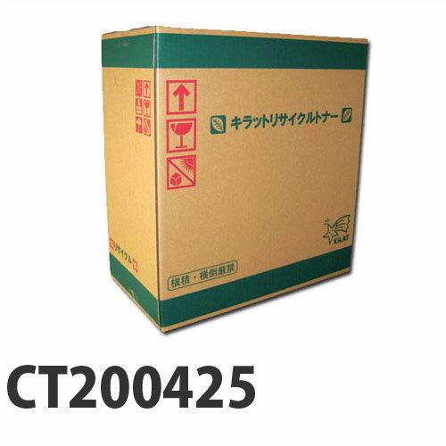 【ポイント10倍】リサイクル XEROX CT200425 即納 30000枚【送料無料(一部地域除く)】