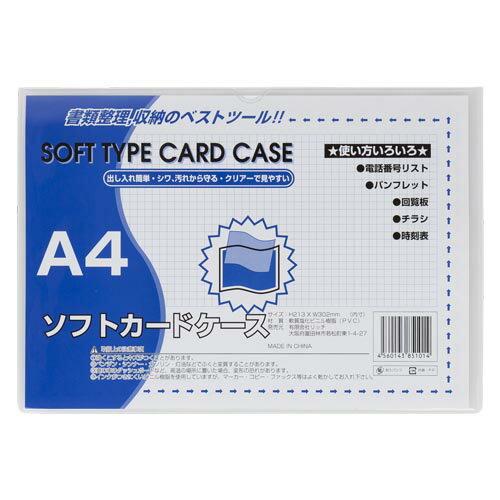 【ポイント10倍】ソフトカードケース(軟質カードケース) A4 200枚【送料無料(一部地域除く)】