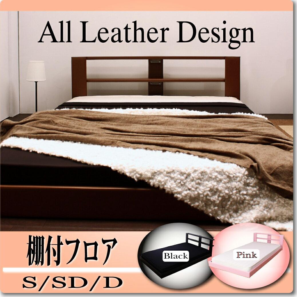 オールレザーデザイン棚付フロアベッド セミダブル ボンネルコイルスプリングマットレス付マット付 セミダブルベッド セミダブルベッド セミダブルサイズ BED ベット 日本製 ローベッド 黒 ブラック BK 茶 ブラウン BR SD