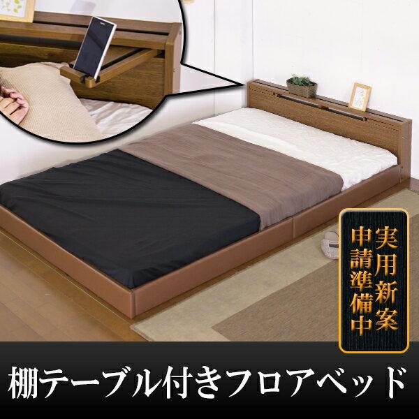 棚テーブル付きフロアベッド セミダブル 二つ折りボンネルコイルスプリングマットレス付マット付 セミダブルベッド セミダブルベッド セミダブルサイズ BED ベット ローベッド 黒 ブラック BK 茶 ブラウン BR SD