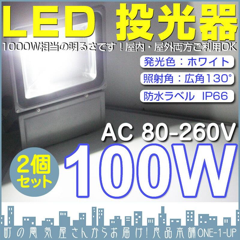 ��イント10�】100W LED 投光器 昼光色 防水 8500LM(1000W相当) 広角130度 LEDライト �イパワー 高出力 �2個】