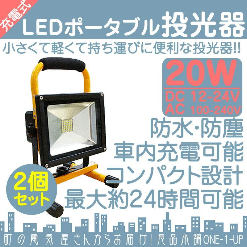 ��イント10�】充電� 20W LED 投光器 昼光色 最大2000LM(200W相当)�ータブル コードレス 防水 LEDライト �イパワー 高出力 �2個】