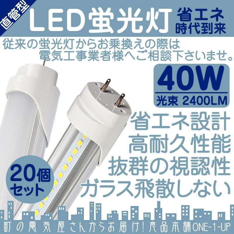 LED 蛍光灯 40W型 直管型 120cm 昼光色 6000K 2400LM 口金 G13消費電力18W 省エネ 軽量 長寿命 【20個】