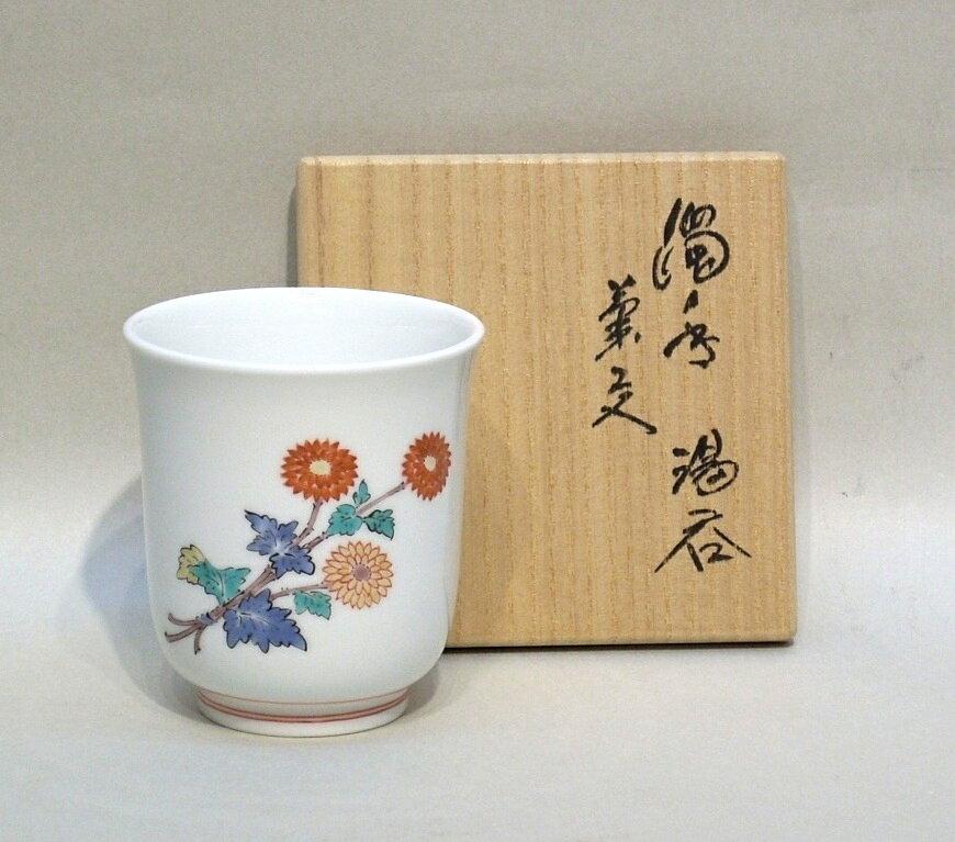 酒井田柿右衛門(十四代) 「濁手 菊文 湯呑」 共箱