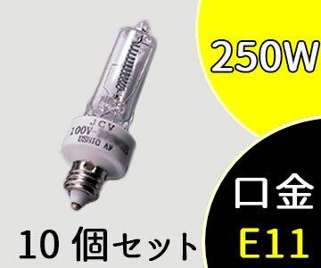 【ウシオライティング】(10個セット)JCV100V250WGS ハロゲンランプ標準タイプ スクリュータイプ E11口金【返品種別A】