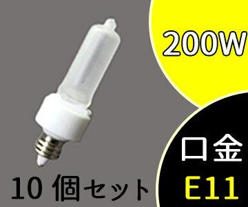 【ウシオライティング】(10個セット)JCV100V200WGSF ハロゲンランプ標準タイプ E11口金【返品種別B】