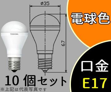 【新入荷•数量限定】 【東芝】(10個セット)LDA4L-H-E17/S/40W[LDA4LHE17S40W]下方向タイプ E17口金 電球色密閉形器具対応  断熱材施工器具対応小形電球40W形相当【返品種別B】
