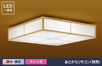 【東芝】LEDH84581-LC [ LEDH84581LC ]LEDシーリングライト 和風 ~10畳用キレイ色 調光 調色 あとからリモコン別売草こよみ【返品種別B】
