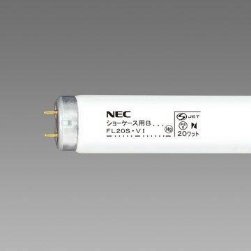 【NEC】(25本セット)FL20SVI精肉用 ショーケース用蛍光ランプ(VI)【返品種別B】