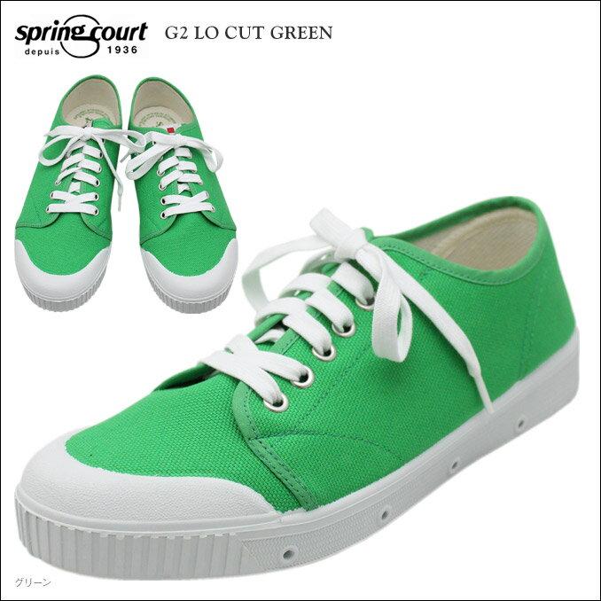 Springcourt(スプリングコート)G2 LO CUT グリーン