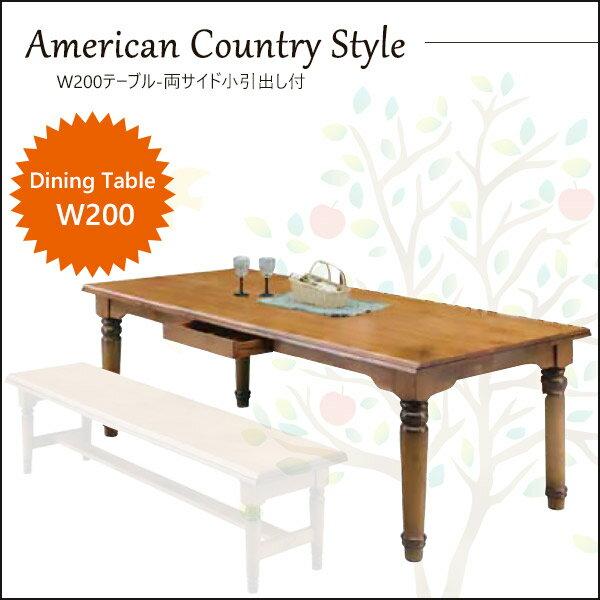 ダイニングテーブル テーブル ダイニングセット ダイニングテーブルセット 幅200cm 木製 食卓テーブル 収納付きダイニングテーブル 食卓用 ダイニング用 カントリー おしゃれ 北欧 ブラウン人気 安い 送料無料 通販 激安