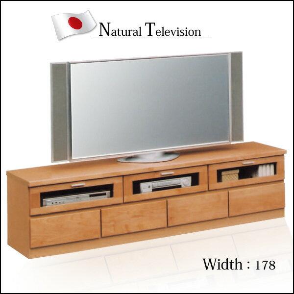 テレビ台 テレビボード ローボード 幅178cm 高さ46cm アルダー材 日本製 完成品 ナチュラル