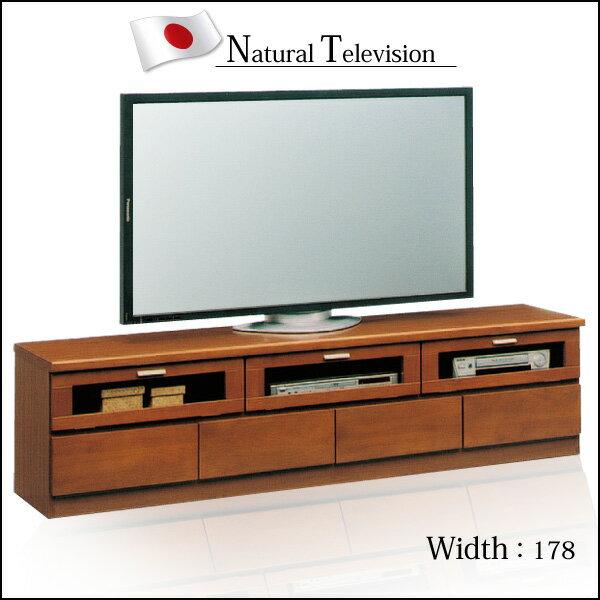 テレビ台 テレビボード ローボード 幅178cm 高さ46cm アルダー材 日本製 完成品 ブラウン