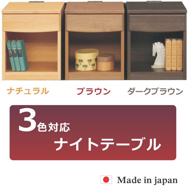 ベッド ナイトテーブル 木製 OPナイトテーブル 日本製 アルダー 幅40cm シンプル 送料無料