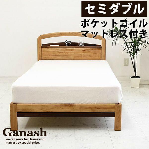 セミダブルベッド 木製 マットレス付 木製 セミダブルベット