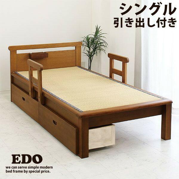 畳ベッド シングルベッド フレーム 木製 タタミベッド 収納 引出付き 手摺付