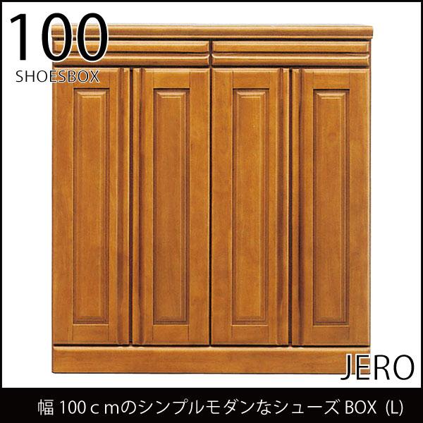 玄関収納/下駄箱/シューズボックス/JERO100シューズBOX(L)