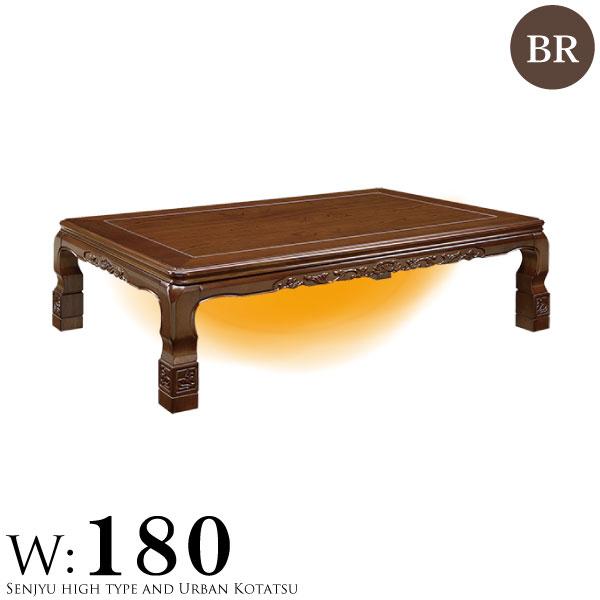 ��� コタツ 炬燵 ローテーブル 180cm 長方形 ロータイプ シンプル モダン 和風 手元コントローラー �料無料