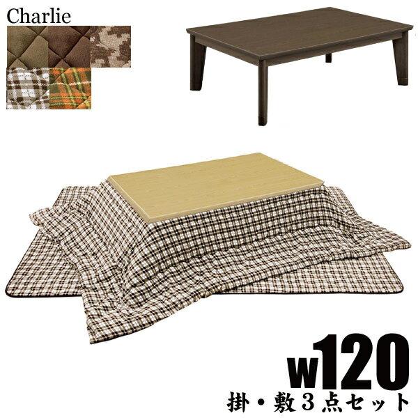 こたつ テーブル ロータイプ リビング 120cm 家具調 こたつセット コタツ 3点セット こたつテーブル 掛け敷き 布団セット ブラウン ナチュラル 2色 手元コントロール 和風 モダン シンプル ベーシック メラミン 送料無料