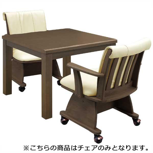 チェア イス 椅子 ダイニングこたつ ハイタイプ用 チェア1脚のみ 肘付き キャスター付き 木製 和風 モダン リビング ナチュラル ブラウン 2色対応 送料無料