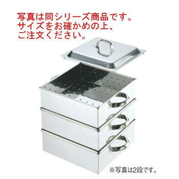 EBM 18-8 業務用角蒸器 33cm 3段【代引き不可】【蒸し器】【スチーマー】【ステンレス製】