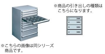 シルバーキャビネット SLC-1801 ドローア:D-30×1、D-50×3【代引き不可】【ドロアー】【収納】【業務用】