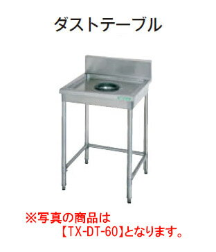 タニコー ダストテーブル TX-DT-120【代引き不可】【業務用】【板金物】【ダストシューターシンク】