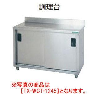 タニコー 調理台 TX-WCT-645【代引き不可】【業務用】【業務用調理台】【作業台】【厨房機器】