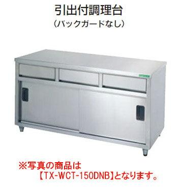 タニコー 引出付調理台(バックガードなし) TX-WCT-120ADNB【代引き不可】【業務用】【業務用調理台】【作業台】【厨房機器】