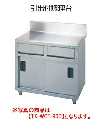 タニコー 引出付調理台 TX-WCT-150D【代引き不可】【業務用】【業務用調理台】【作業台】【厨房機器】