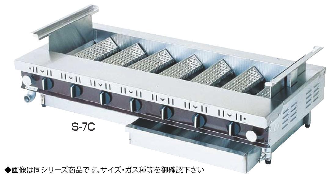 ローストクックS型 S-3C (ガス種:プロパン)  LPガス【代引き不可】【焼き物器】【業務用】