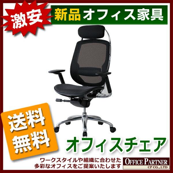 送料無料 新品 「オフィスチェア」 チェア オフィスチェア 事務椅子 椅子 イス キャスターチェア 肘付チェア 役員チェア 役員椅子 メッシュ