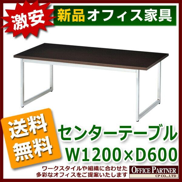 送料無料 新品 「センターテーブル W1200mm×D600mm」 2色あり 応接セット テーブル ロビー 打ち合わせ 会議 ミーティング