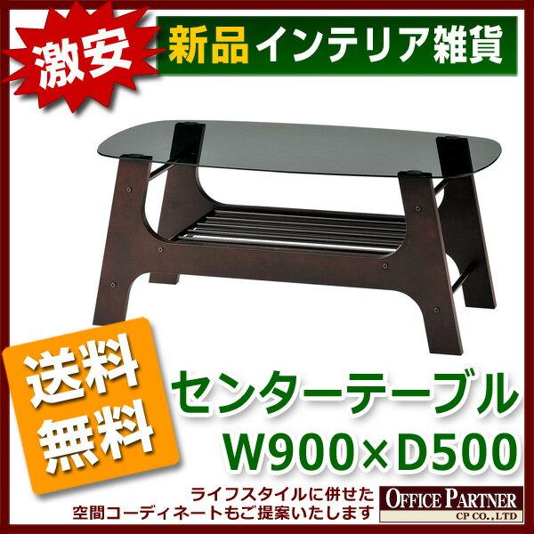 送料無料 新品 「センターテーブル W900mm×D500mm」 リビングテーブル コーヒーテーブル ちゃぶ台 センターテーブル