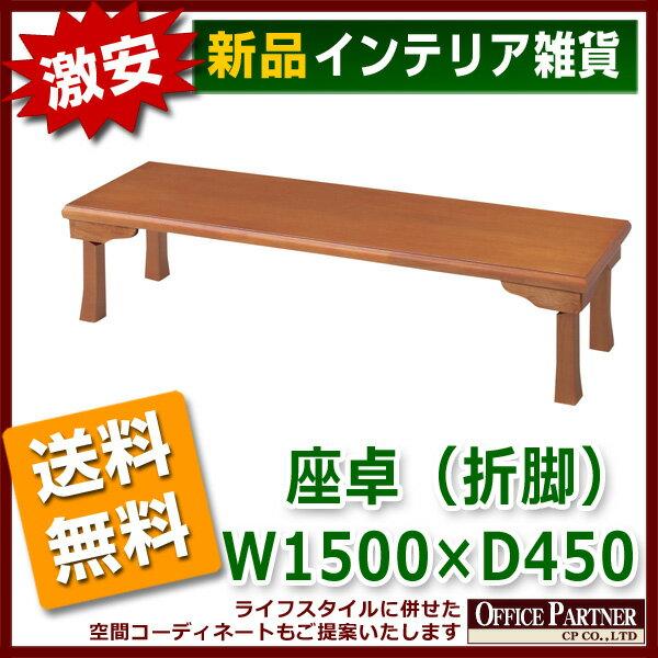 座卓 折りたたみ 折れ脚 ローテーブル 折りたたみテーブル ちゃぶ台