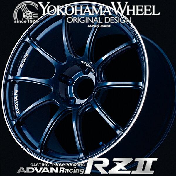 ヨコハマ アドバン レーシング RZ2 RZII アルミホイール 17×9.0J 5/114.3 +45 レーシングインディゴブルー&リング