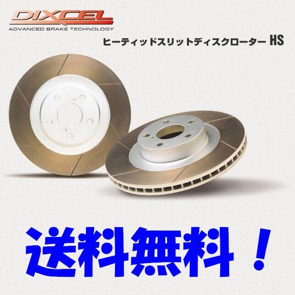 DIXCEL ディクセル HS ブレーキディスクローター エアトレック CU2W 02/06~ TURBO R フロント用左右1セット